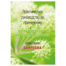santegra_practicalguide_methods
